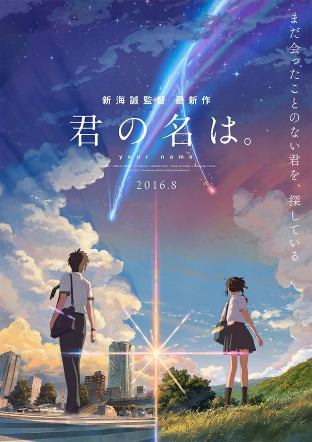cartel de la película Your name